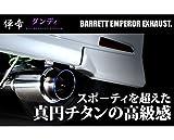 ライフ JB1 弾帝 (ダンディ) エキゾーストシステム