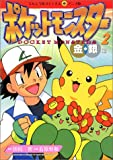 ポケットモンスター金・銀編 (2) (てんとう虫コミックスアニメ版 (31))
