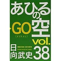 あひるの空(38) (講談社コミックス)