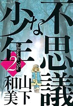 [山下和美]の不思議な少年(2) (モーニングコミックス)