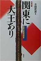 関東に大王あり―稲荷山鉄剣の密室
