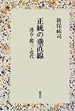 正統の垂直線―透谷・鑑三・近代