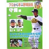 プロから学ぶ野球技術〈第3巻〉守備編 (アポロスポーツ上達シリーズ―BOOK+DVD)