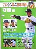 プロから学ぶ野球技術〈第3巻〉守備編 (アポ...