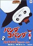 パンダコパンダ&パンダコパンダ雨ふりサーカス [DVD] 画像