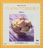 ワンボウルでできるお菓子 (おいしいホームメイド)