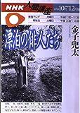 漂泊の俳人たち (NHK人間講座)