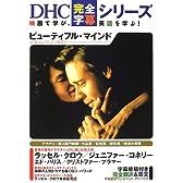 ビューティフル・マインド (DHC完全字幕シリーズ)