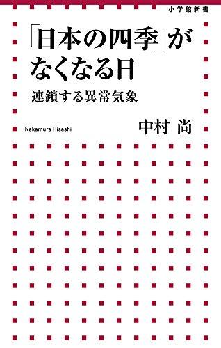 「日本の四季」がなくなる日 (小学館新書)の詳細を見る