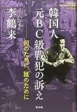 韓国人元BC級戦犯の訴え―何のために、誰のために (教科書に書かれなかった戦争)