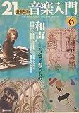 21世紀の音楽入門(6) 和声 -音色を彩るもの 2005 SPRING