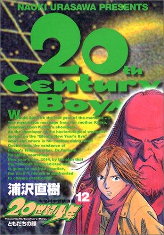 20世紀少年 (12) (ビッグコミックス)の詳細を見る