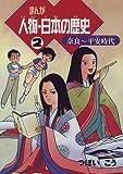 まんが 人物・日本の歴史〈2〉奈良‐平安時代