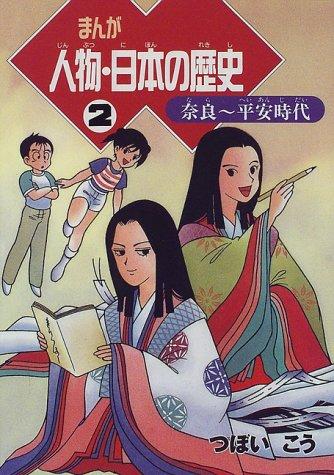 まんが 人物・日本の歴史〈2〉奈良‐平安時代の詳細を見る