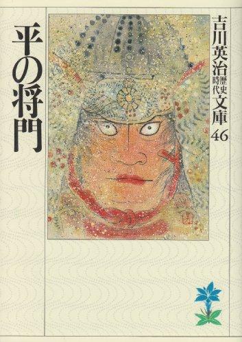 平の将門 (吉川英治歴史時代文庫)