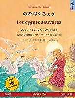 のの はくちょう - Les cygnes sauvages (日本語 - フランス語): ハンス・クリスチャン・アンデルセンの童話を題材にしたバイリンガル (Sefa Picture Books in Two Languages)