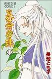 崑崙の珠 11 (プリンセスコミックス)