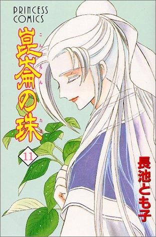 崑崙の珠 11 (プリンセスコミックス)の詳細を見る