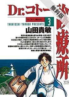 Dr.コトー診療所(3)【期間限定 無料お試し版】 (ヤングサンデーコミックス)
