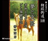 朗読CD 朗読街道(149)夢と文芸・書物を愛する道・どら猫観察記 柳田國男