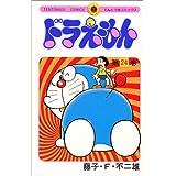ドラえもん (24) (てんとう虫コミックス)