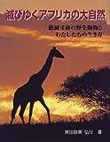 滅びゆくアフリカの大自然―絶滅寸前の野生動物とわたしたちの生き方 (21世紀知的好奇心探求読本)