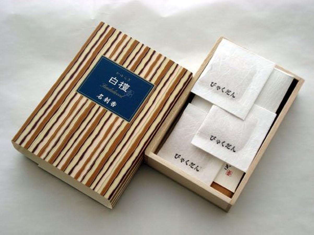 データベース希少性フロントかゆらぎ 白檀(びゃくだん) 名刺香 桐箱6入
