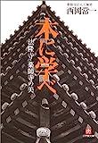 木に学べ 法隆寺・薬師寺の美(小学館文庫) 画像