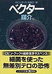 ベクター―媒介 (ハヤカワ文庫NV)