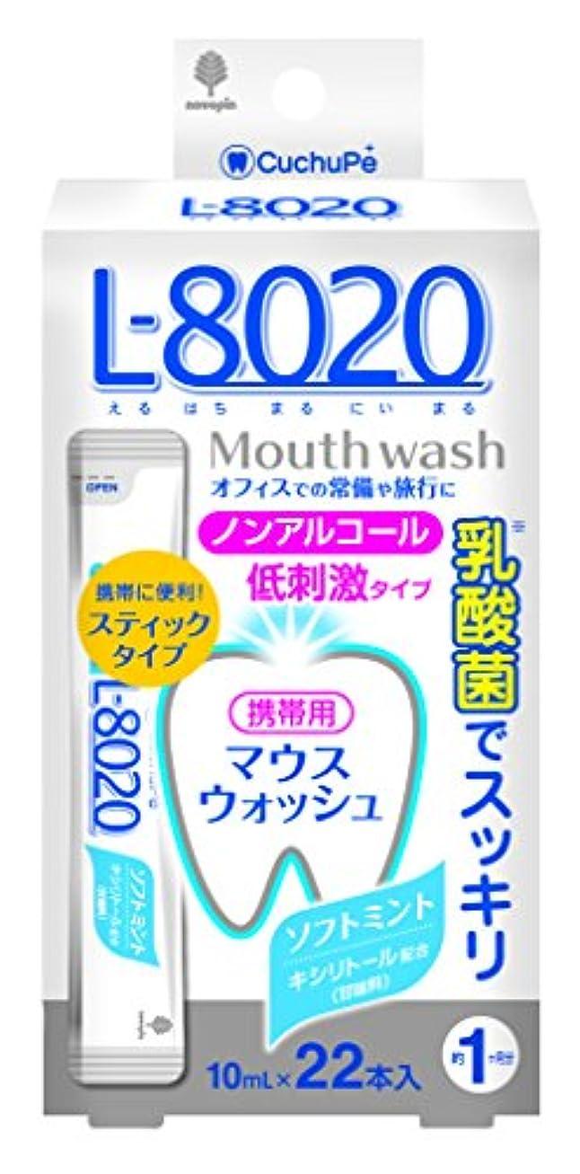 ギャラリー作り上げる規制紀陽除虫菊 マウスウォッシュ クチュッペ L-8020 ソフトミント (ノンアルコール) スティックタイプ 22本入 (個包装/携帯用)
