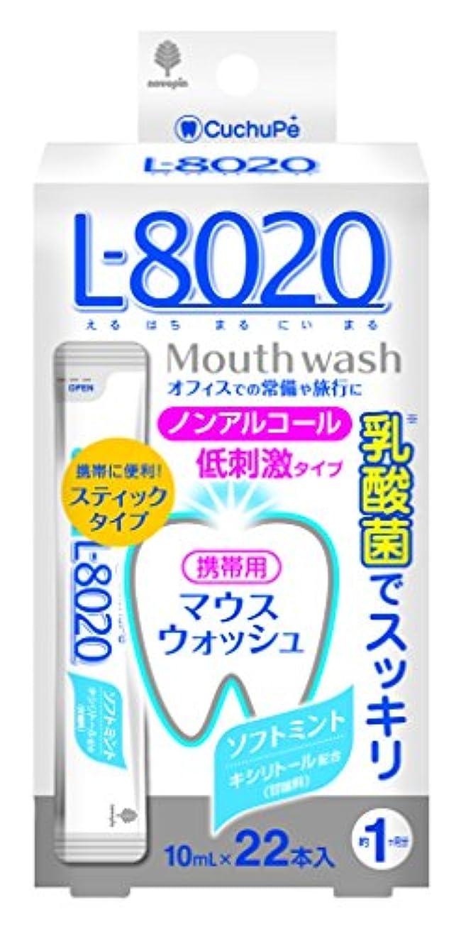 憤るベール不毛の紀陽除虫菊 マウスウォッシュ クチュッペ L-8020 ソフトミント (ノンアルコール) スティックタイプ 22本入 (個包装/携帯用)