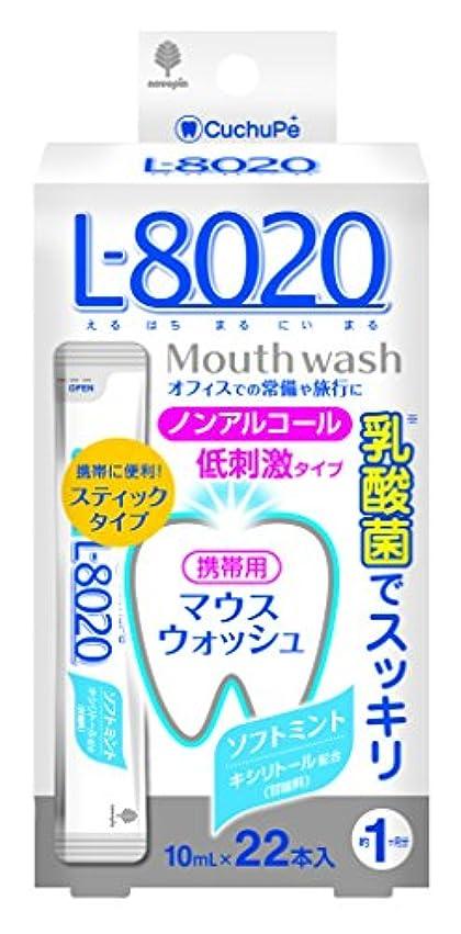 紀陽除虫菊 マウスウォッシュ クチュッペ L-8020 ソフトミント (ノンアルコール) スティックタイプ 22本入 (個包装/携帯用)