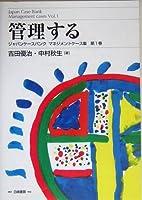 ジャパンケースバンクマネジメントケース集 (第1巻) 管理する