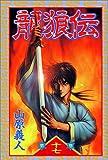 龍狼伝 (17) (講談社コミックス 月刊少年マガジン)