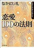 恋愛100の法則 (新潮文庫)