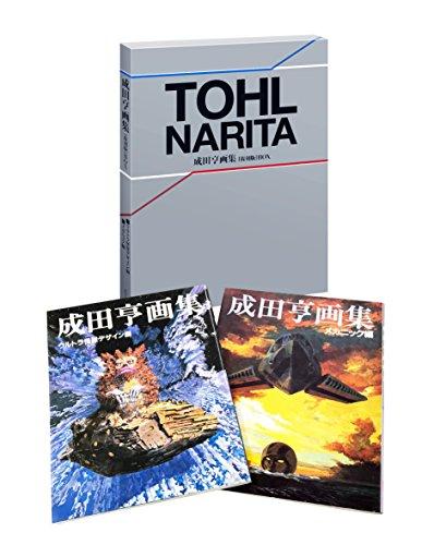 成田亨画集 [復刻版] BOX