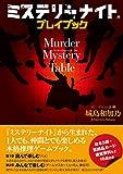 ミステリーナイト プレイブック Murder Mystery Table
