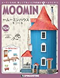 ムーミンハウスをつくる 104号 [分冊百科] (パーツ・フィギュア付)