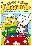 CatChat えいごでFRIENDS(1) ~ABCからおともだちになるまで~ [DVD]