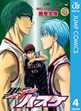 黒子のバスケ モノクロ版 4 (ジャンプコミックスDIGITAL)