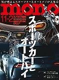 モノ・マガジン2019年11-2号 画像