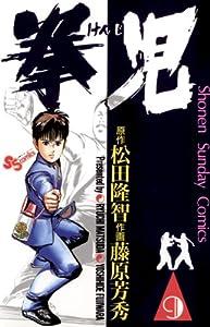 拳児(9) (少年サンデーコミックス)
