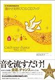 癒しのハーモニーベル2 豊かさを呼びこむCDブック