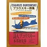 ブコウスキー詩集―指がちょっと血を流し始めるまでパーカッション楽器のように酔っぱらったピアノを弾け