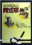 おれたちの葬式本 / TONO のシリーズ情報を見る