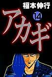 アカギ-闇に降り立った天才 14 (highstone comic)