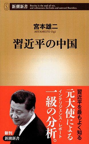 習近平の中国 (新潮新書)の詳細を見る