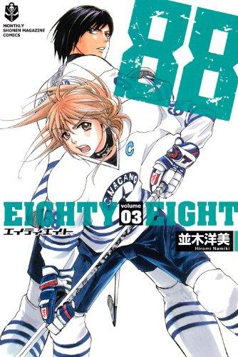 88 エイティエイト(3) (月刊少年マガジンKC)