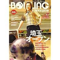 BOWLING magazine (ボウリング・マガジン) 2006年 07月号 [雑誌]