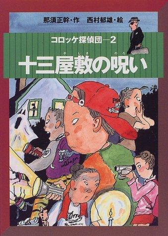 十三屋敷の呪い―コロッケ探偵団〈2〉 (コロッケ探偵団 2)の詳細を見る